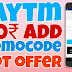 Paytm – Get Rs 100/1000 Free Paytm Cash in your wallet (Paytm Merchants)