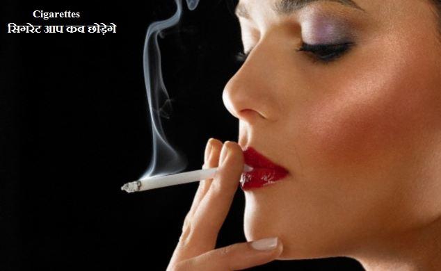 Cigarettes-सिगरेट आप कब छोड़ेगे