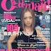 [Magazine] Ayumi Hamasaki 2002-06 Cawaii!