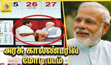 "Modi ""wave"" in the Tamil Nadu Calendar"