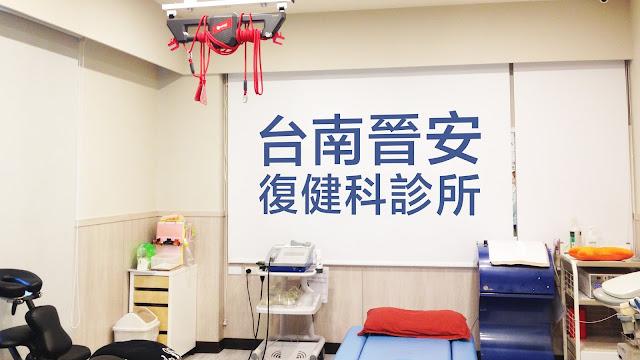 好痛痛 台南晉安復健科診所 台南市 東區 復健科 物理治療 職能治療 語言治療 小兒復健