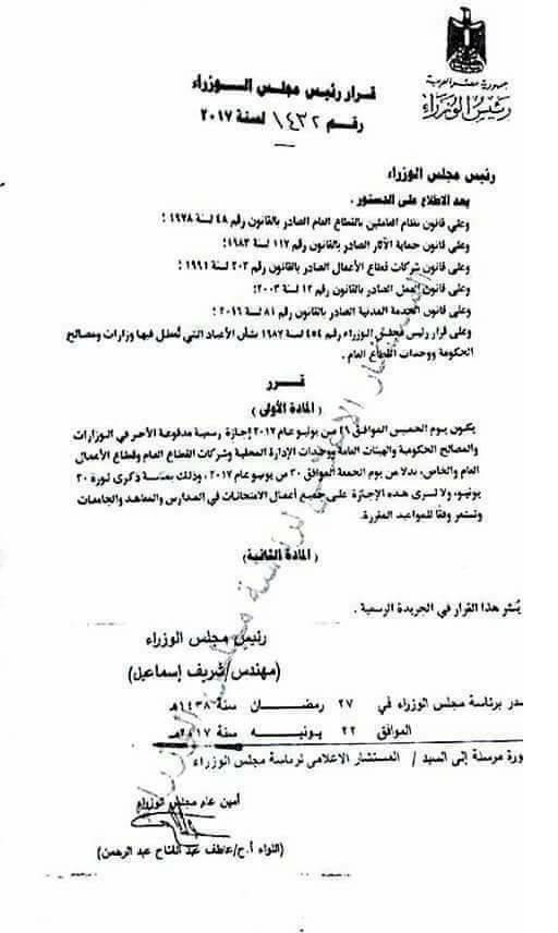 """رسمياً - """" الخميس 29 يونيو اجازة رسمية مدفوعة الاجر لجميع العاملين بالدولة """" ولاتطبق على اعمال الامتحانات بالمدارس والجامعات"""