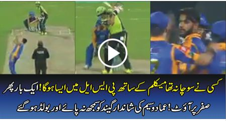 psl 2017, imad wasim, Brendon McCulum, CRICKET, SPORTS, Brendon McCulum dont check Superb Delivery from Imad Wasim,