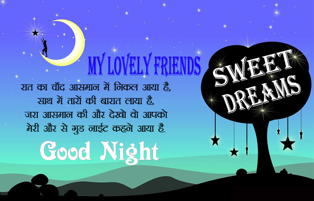 Good Night Wishes Image for Friends Hindi Shayari