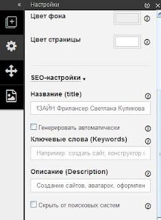 Настройки конструктор сайтов A5