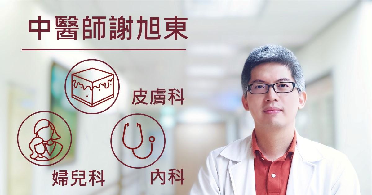 中醫師 謝旭東 MD. Hsu-Tung Hsieh: 青光眼是造成失明的第二大殺手。中醫治療改進視力