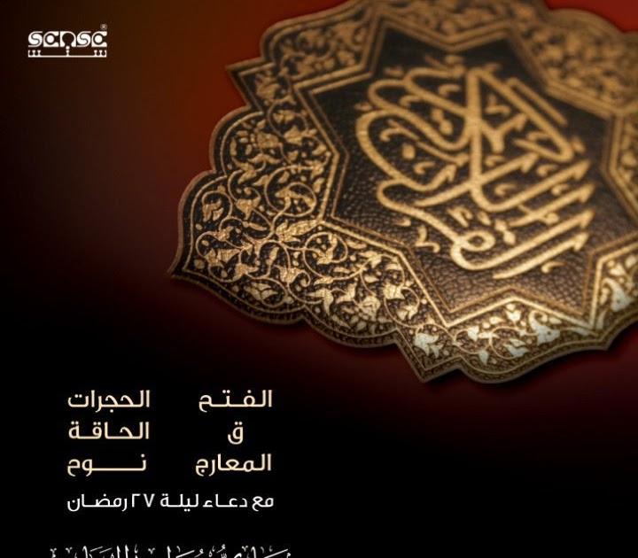 الفتح الحجرات ق الحاقة المعارج نوح مع دعاء ليلة 27 رمضان