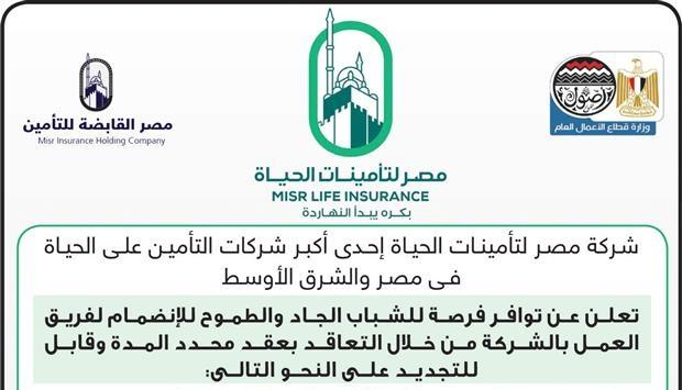 اعلان وظائف «مصر لتأمينات الحياة» لخريجى الجامعات المصرية بالعديد من التخصصات منشور بجريدة الاهرام اليوم - تقدم الان