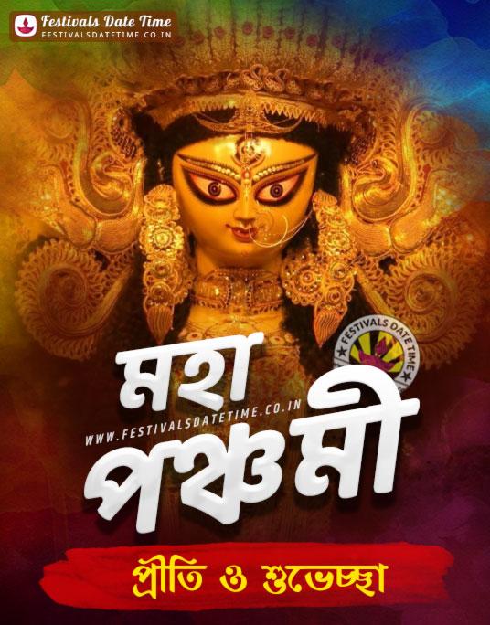 Durga Puja Maha Panchami Wallpaper