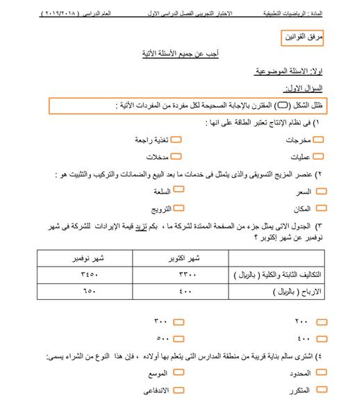 الاختبار التجريبي في الرياضيات التطبيقية للصف الثاني عشر