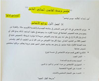 ملخص محاضرات القانون الجنائي الخاص لفضيلة الدكتور مراد أسراج - للتحميل PDF