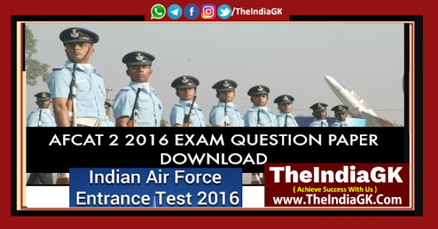 AFCAT 2016 Previous Year Question Papers PDF Download