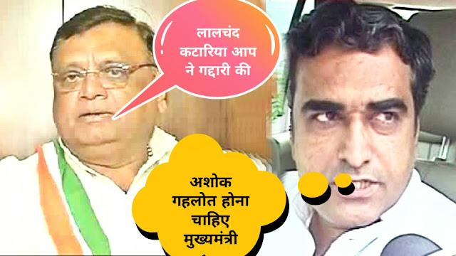 lalchand Kataria News, Ashok Gehlot news, Abhinash pandya news, political news, rajasthan assembly election, next cm rajasthan, today news rajasthan, Hindi news, today news in hindi,