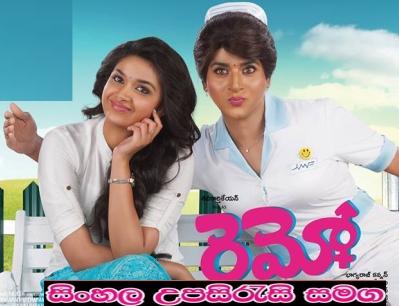 Sinhala Sub - Remo (2016)