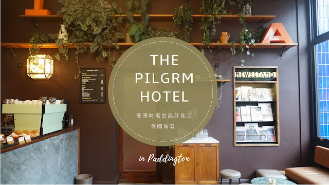 【倫敦】The Pilgrm hotel,優雅時髦的設計旅店,帕丁頓車站轉角