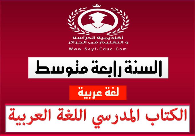 الكتاب المدرسي اللغة العربية للسنة الرابعة متوسط