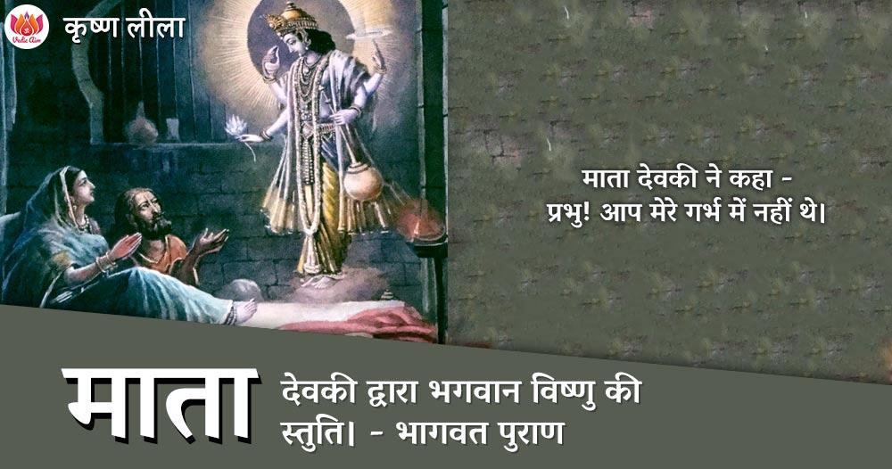 देवकी द्वारा भगवान विष्णु की स्तुति।