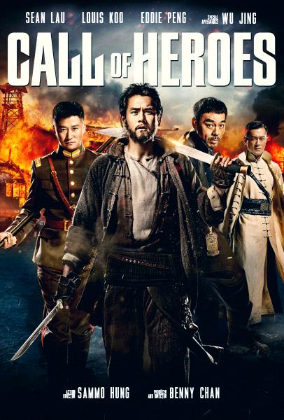 Call Of Heroes (2016) มังกรหนุ่มผยองเดช