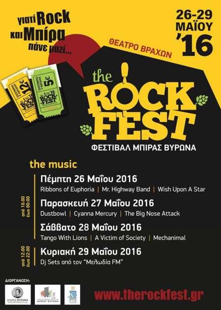 The Rock Fest - Φεστιβάλ Μπίρας Βύρωνα: Πέμπτη 26 έως Κυριακή 29 Μαΐου
