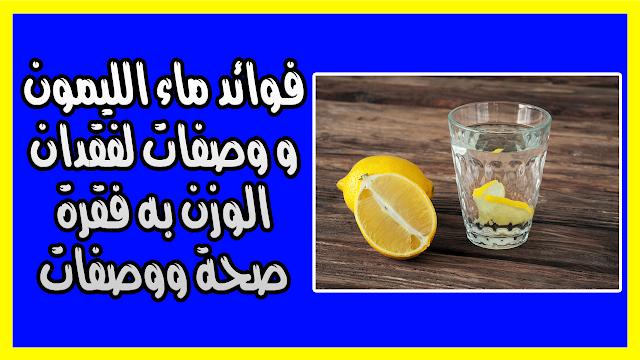 فوائد ماء الليمون و وصفات لفقدان الوزن به فقرة صحة ووصفات