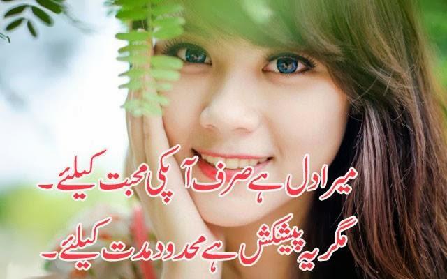 Sad Boy Wallpaper With Hindi Quotes Poetry Romantic Amp Lovely Urdu Shayari Ghazals Baby