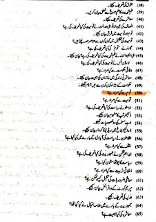9th class urdu medium civics guess