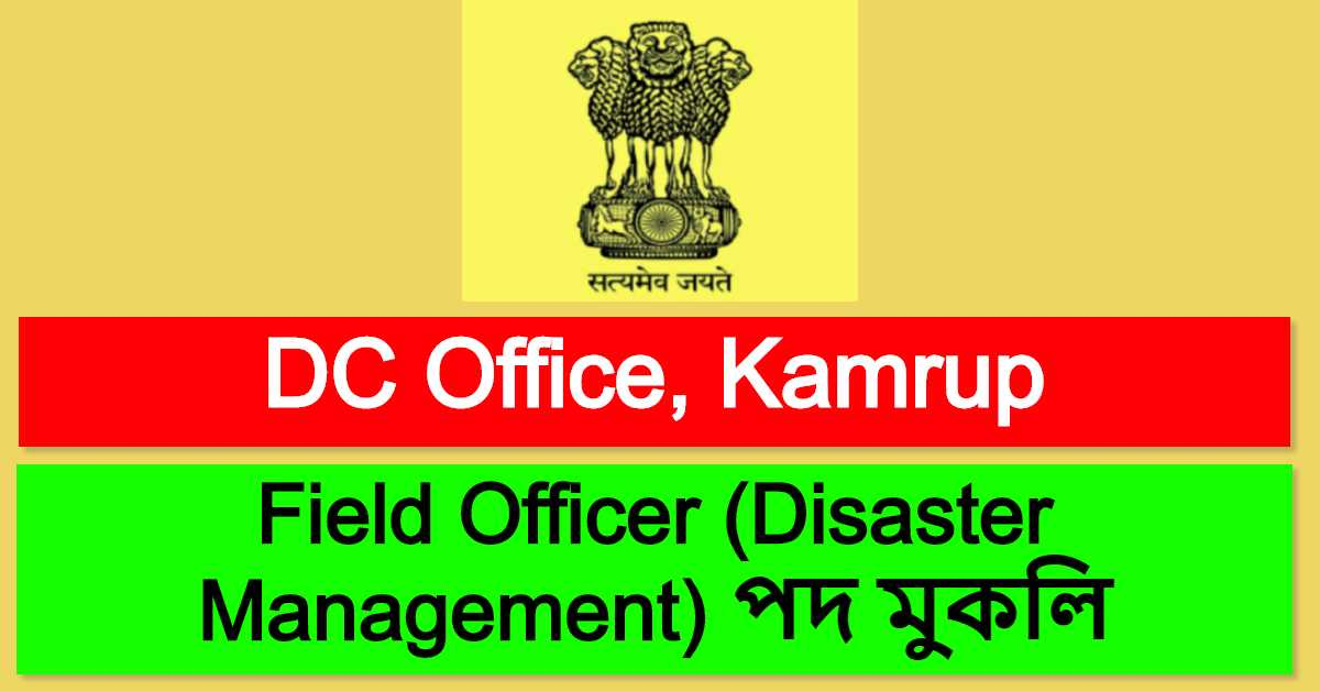 DC Office, Kamrup Recruitment 2020 : Apply For Field Officer (Disaster Management) Vacancy
