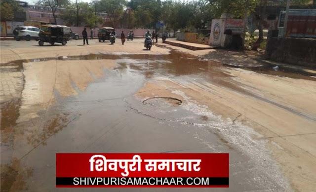 सडकों पर फैल रहे लाइन का पानी, नपा नहीं दे रही ध्यान | Shivpuri News