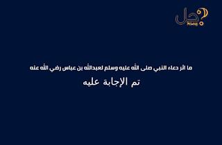 ما اثر دعاء النبي صلى الله عليه وسلم لعبدالله بن عباس رضي الله عنه