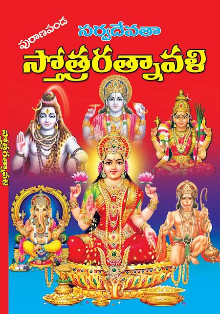 స్తోత్ర రత్నావళి |  Sotra Ratnaavali
