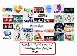 ترددات قنوات الجزائر على النايل سات 2019