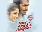 Puyala Kilambi Varom 2017 Tamil Movie Watch Online