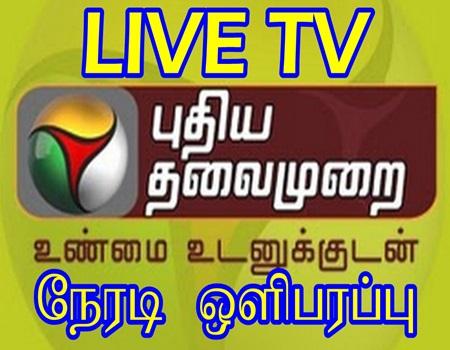 Puthiya Thalaimurai TV Live