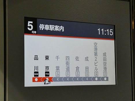 特急 成田エクスプレス 品川行き E259系
