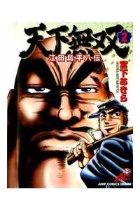 Tenkamusou Edajima Heihachi Den