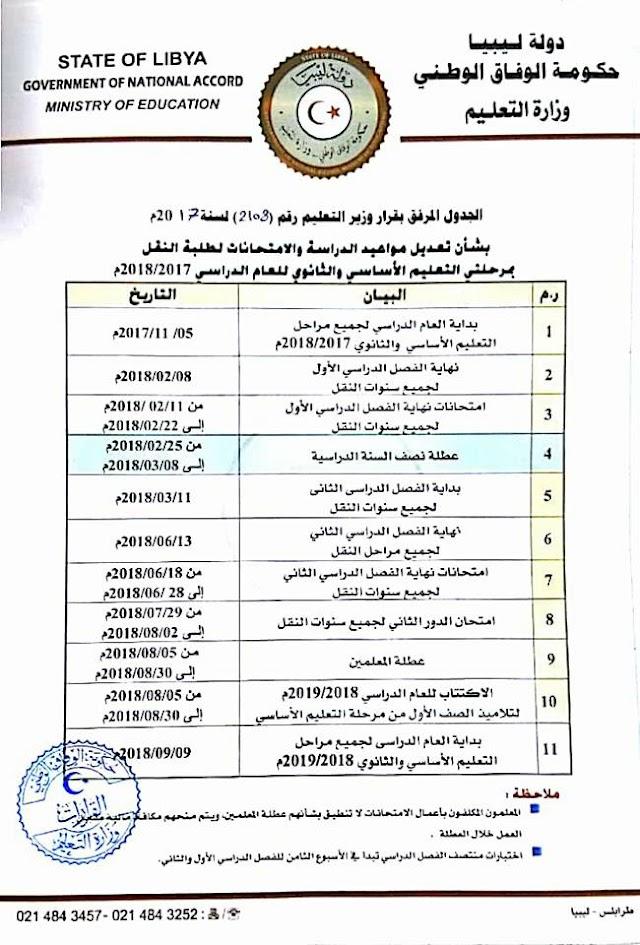 دولة ليبيا تاريخ بداية عطلة نصف السنة 2018 جميع المراحل الدراسية