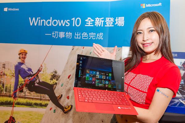 微軟Windows 10上市