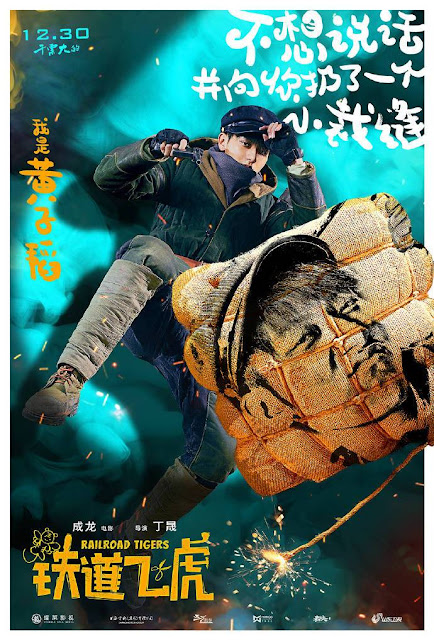 Railroad Tiger Huang Zi Tao