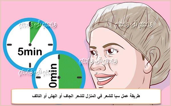 طريقة عمل سبا للشعر في المنزل علاج الشعر الجاف أو التالف المتقصف و المتساقط