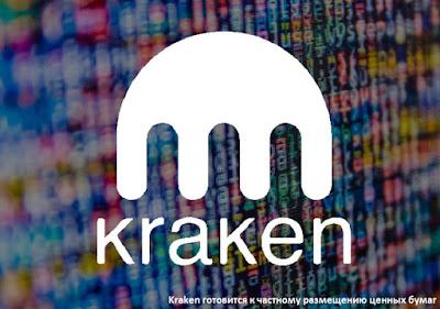 Kraken готовится к частному размещению ценных бумаг