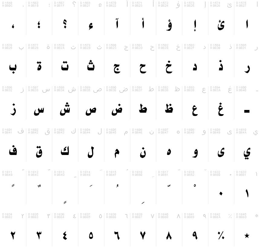 تحميل خط adobe arabic bold