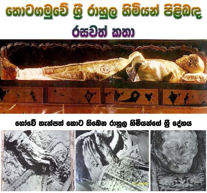 Image result for තොටගමුවේ රාහුල