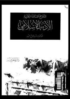 الملامح العامة لنظرية الأدب الإسلامي