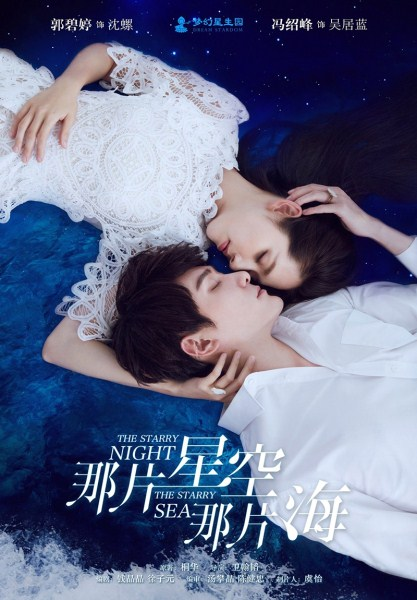 SINOPSIS The Starry Night The Starry Sea Episode 1 - Terakhir Lengkap