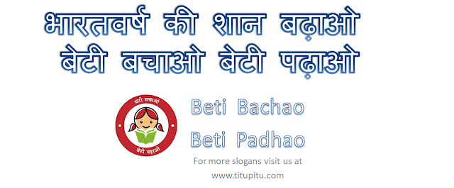 slogan-on-beti-bachao-beti-padhao