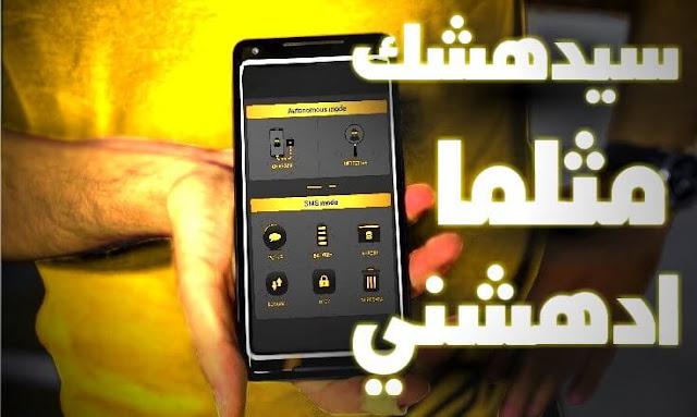 افضل واخطر تطبيق تحديد واسترجاع الهواتف المسروقة والتجسس على اي جهاز مثل تحديد مكانه GPS ومعرفة جهات اتصاله وصور مستخدمه والكثير