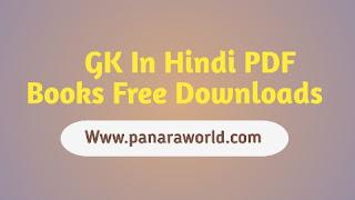 GK In Hindi PDF