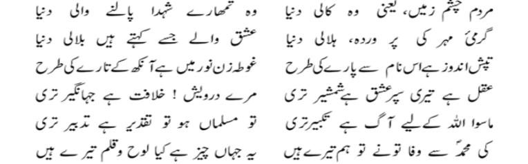 Urdu Ki Aakhri Kitab Pdf