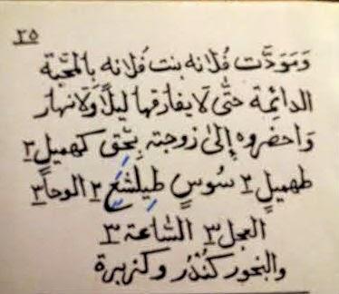 faiancost • Blog Archive • Taweez books in urdu for dushman