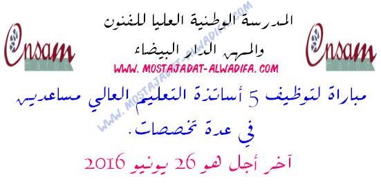 المدرسة الوطنية العليا للفنون والمهن الدار البيضاء مباراة لتوظيف 5 أساتذة التعليم العالي مساعدين في عدة تخصصات. آخر أجل هو 26 يونيو 2016